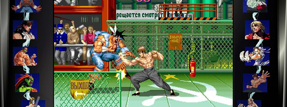 Street Fighter 30th Anniversary Collection announced for PS4
