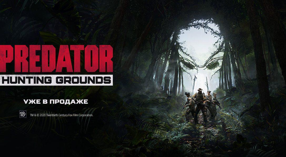 Обновите свой игровой арсенал в честь премьеры шутера Predator: Hunting Grounds