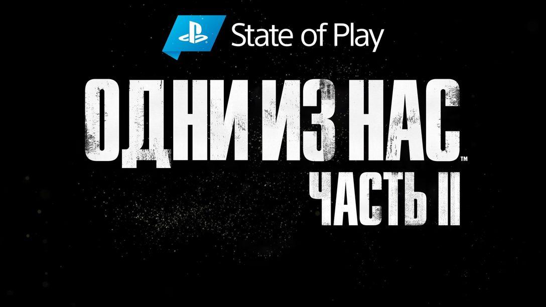 State of Play: смотрите новый выпуск, посвященный «Одни из нас: Часть II».