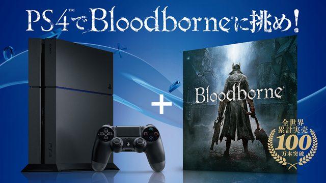"""""""PS4™でBloodborneに挑め!"""" 対象店舗でPS4™を購入すると『Bloodborne』(ダウンロード版)がついてくる数量限定キャンペーンを実施中!"""