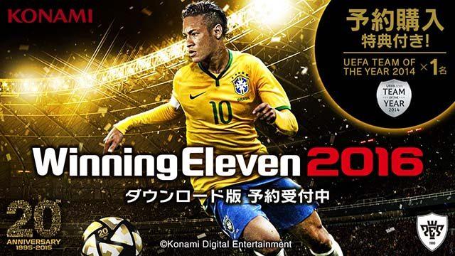 『ウイニングイレブン 2016』ダウンロード版の予約受付開始! PS Store特典はUEFAベストイレブンやネイマール選手など豪華セット!