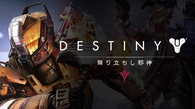全世界から2,000万人が集うアクションシューティング『Destiny』。その魅力に迫る!【連載第1回/電撃PS】