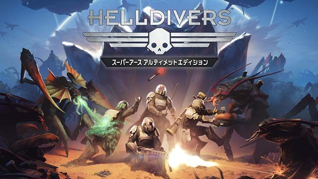 『HELLDIVERS スーパーアースアルティメットエディション』10月1日発売決定! PS4™/PS3®/PS Vita3機種セットで追加DLCも収録!