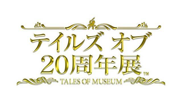 歴代キャラと「テイルズ オブ」シリーズ20年の歩みを一望! 「テイルズ オブ 20周年展 -TALES OF MUSEUM-」レポート