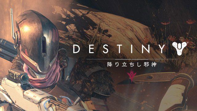コレを見れば『Destiny』がわかる! 動画で知る『Destiny』のアレコレ【連載第2回/電撃PS】