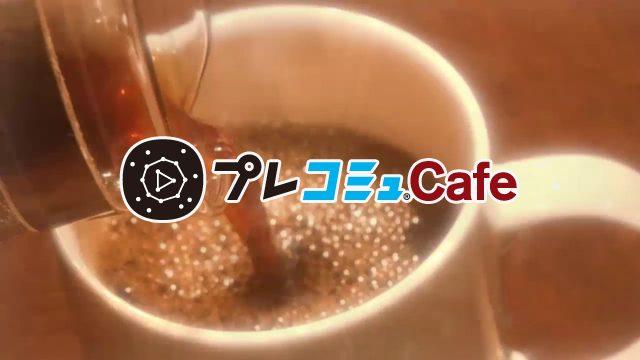 8月19日(水)20:00から生放送!