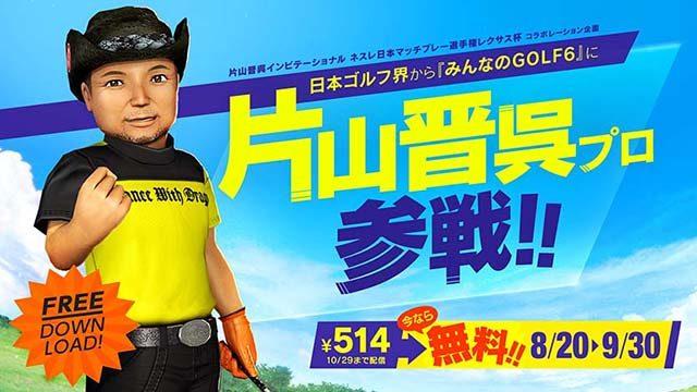 『みんなのGOLF 6』に片山晋呉プロ参戦! 本日より期間限定で追加DLCの無料配信スタート!