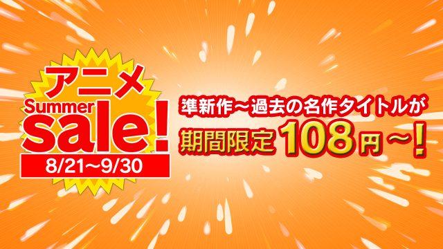『PS Video アニメサマーセール』期間限定で開催中!過去の傑作や注目アニメがレンタル108円~!