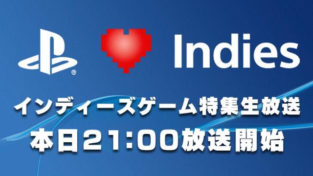 ニコニコ生放送「インディーズゲームスペシャル」本日21時より!
