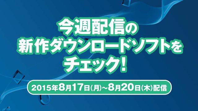 今週配信の新作ダウンロードソフトをチェック!(8月17日~20日配信)