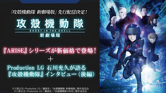 『攻殻機動隊ARISE』シリーズが新価格で登場! Production I.G石川光久インタビュー(後編)も公開中!