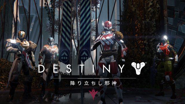 『Destiny』の1日は午後6時から始まる!? ある日のガーディアンの行動を追う【連載第3回/電撃PS】