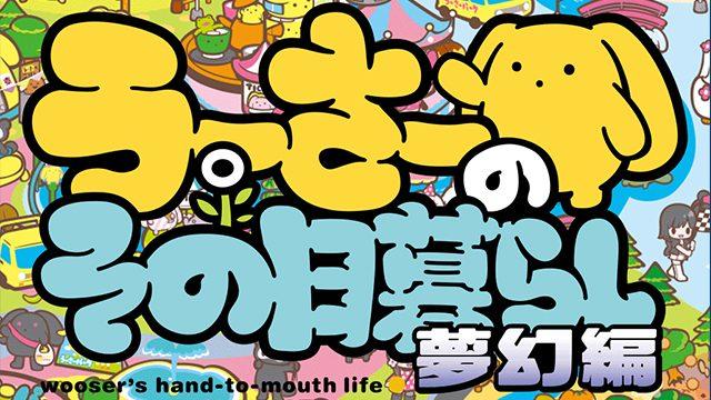 TVアニメ「うーさーのその日暮らし 夢幻編」のPS Vitaテーマが登場!