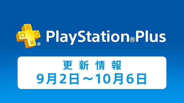 PlayStation®Plus提供コンテンツ 9月の更新情報!