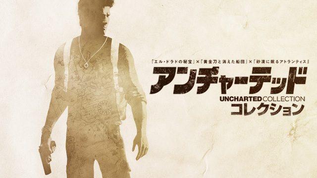 PS4™『アンチャーテッド コレクション』の新PV「ストーリートレーラー」本日公開!