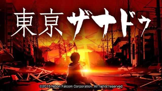 日本ファルコムが世に贈る初の現代劇『東亰ザナドゥ』の魅力にせまる!【特集第1回/電撃PS】