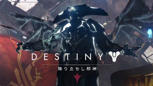 "『Destiny 降り立ちし邪神』最大の脅威""オリックス""。すべての敵対種族を飲み込むハイヴの邪神とは?【連載第5回/電撃PS】"