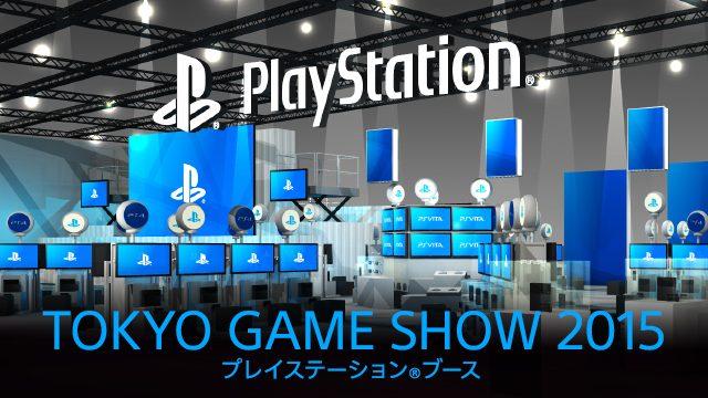 「東京ゲームショウ2015」プレイステーション®ブース出展タイトル決定!