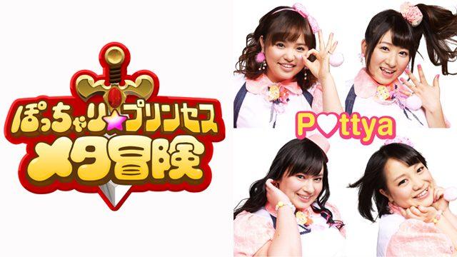 「東京ゲームショウ2015」に『ぽっちゃり☆プリンセス』がやってきた!? ぽっちゃりアイドルグループ「Pottya(ポッチャ)」とマルチプレイ♪