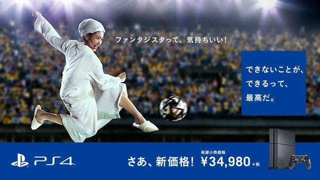 PlayStation®4「できないことが、できるって、最高だ。」キャンペーン第2弾TVCM「できる!スーパープレイ」篇が本日10月1日(木)より放映開始!