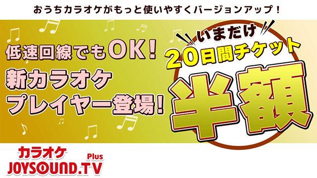 カラオケサービス『JOYSOUND.TV Plus』がパワーアップ! PS4®版に続いてPS3®版とPS Vita版の新カラオケプレイヤーが本日より無料配信!