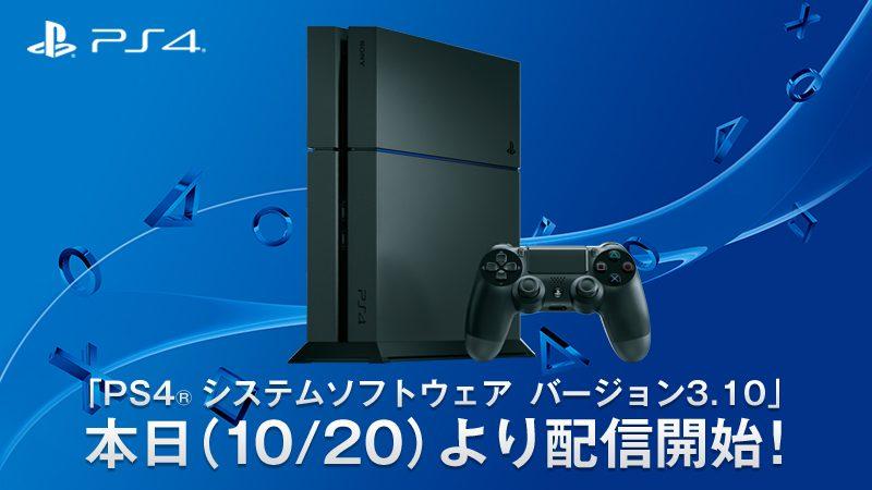 PS4®「システムソフトウェア バージョン3.10」を本日配信開始!