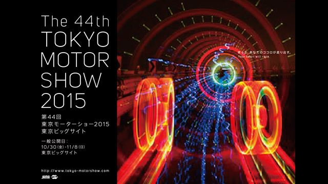 「第44回東京モーターショー2015」に「グランツーリスモ」協賛ブース出展! 体感型シミュレーターによる世界初のテクニカルデモ体験プレイも!
