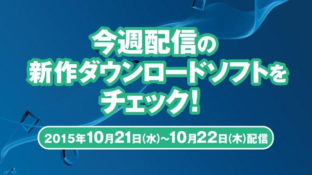 今週配信の新作ダウンロードソフトをチェック!(10月21日~10月22日配信)