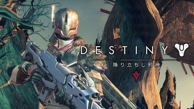 『Destiny 降り立ちし邪神』発売から1カ月。タワーのガーディアンは今……!【連載第7回/電撃PS】