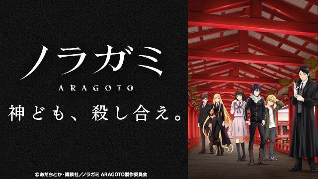 TVアニメ「ノラガミ ARAGOTO」の見逃し配信を本日より開始いたしました!