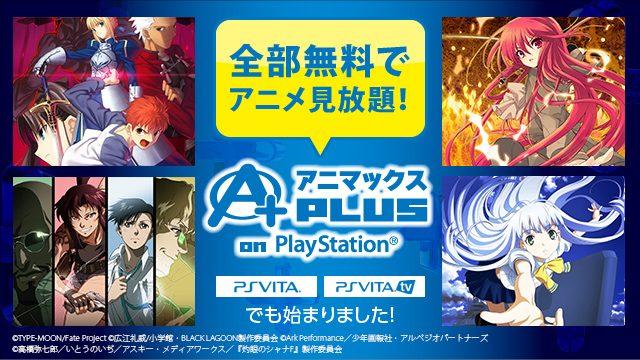 全部無料でアニメ見放題!『Fate/stay night』『灼眼のシャナIII-FINAL-』『BLACKLAGOON/BLACKLAGOON TheSecondBarrage』など約880エピソードを全部無料で配信中!