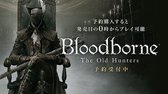 11月24日午前0時からプレイ可能! 大型DLC『Bloodborne The Old Hunters』予約受付開始!