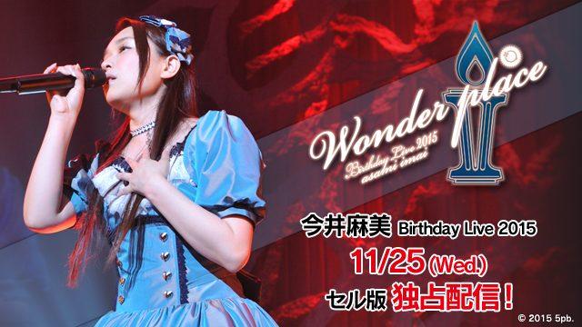 声優アーティスト今井麻美の新作ライブ映像がPS Videoにて11月25日(水)配信決定!ライブご招待のキャンペーン情報も!