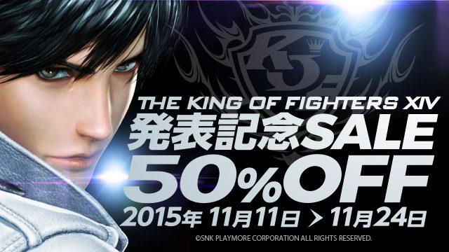 「THE KING OF FIGHTERS XIV発表記念SALE」第3弾が本日11月11日(水)より開催! 50%OFFで「KOF」シリーズの記念碑的作品を振り返ろう!