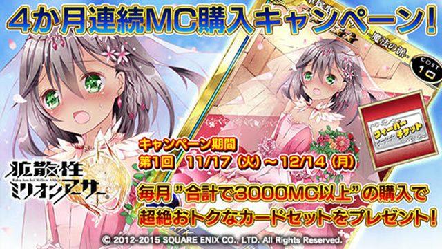 『拡散性ミリオンアーサー』4か月連続MC購入キャンペーン開催! 毎月合計3000MC以上の購入でお得なカードセットをプレゼント!