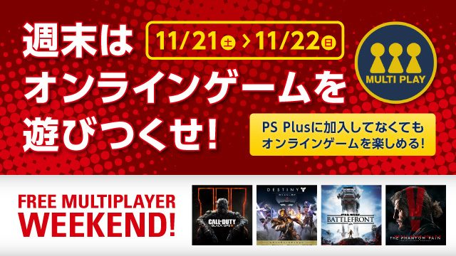 週末はPS4®のオンラインゲームを遊び尽くせ! 11月21日と22日に「FREE MULTIPLAYER WEEKEND」を実施!