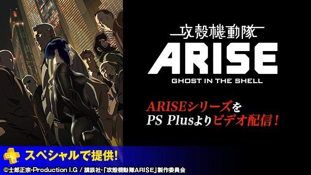 アニメ「攻殻機動隊ARISE」シリーズをPS Plus加入者向けに追加料金なしで配信! 11月25日より4週連続配信スタート!