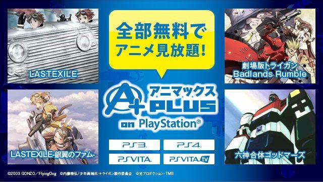 全部のアニメが無料で見放題!「アニマックスPLUS on PlayStation®」