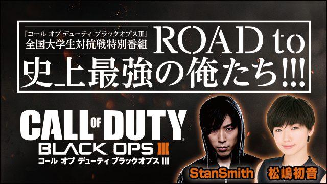 日本最強を目指す大学生をサポート! PS4®『CoD: BOIII』ゲーム大会「全国大学生対抗戦」の特別番組第2回を本日放送!