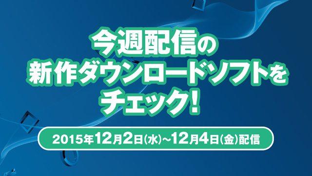 今週配信の新作ダウンロードソフトをチェック!(12月2日~4日配信)
