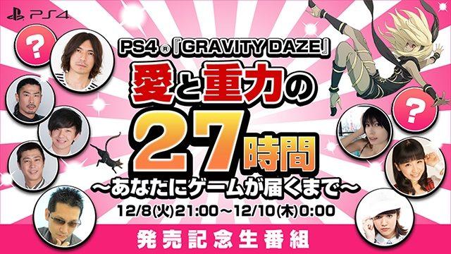 愛と重力の27時間生番組! PS4®『GRAVITY DAZE』発売カウントダウン生放送を12月8日 21時より放送!!