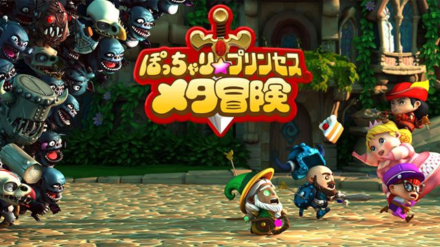 PS4®『ぽっちゃり☆プリンセス ~メタ冒険~』本日配信! 早期購入特典としてゲーム内アイテム「メタすごい武器」が付属!