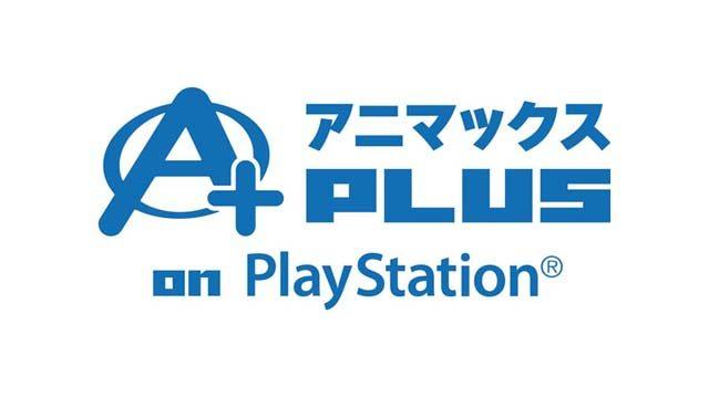 いまなら全部無料! 「アニマックスPLUS on PlayStation®」でアニメ見放題!