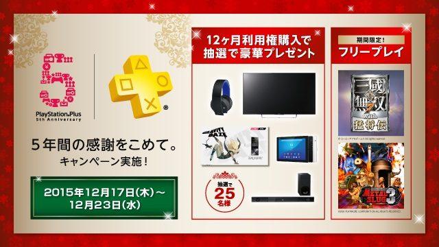 PlayStation®Plus 5周年! PS Plus 12ヶ月利用権購入で豪華プレゼントが抽選で当たるキャンペーンや人気タイトルの期間限定「フリープレイ」提供を実施!