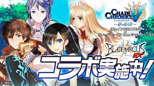 「シャイニング」シリーズの人気キャラが続々参戦! PS Vita『チェンクロV』で『ブレードアークス from シャイニングEX』とのコラボイベント開催!