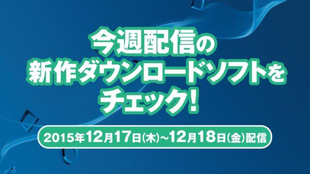 今週配信の新作ダウンロードソフトをチェック!(12月17日~18日配信)