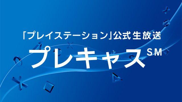 1月13日(水)20:00から生放送! 「プレイステーション」公式生放送 プレキャス℠