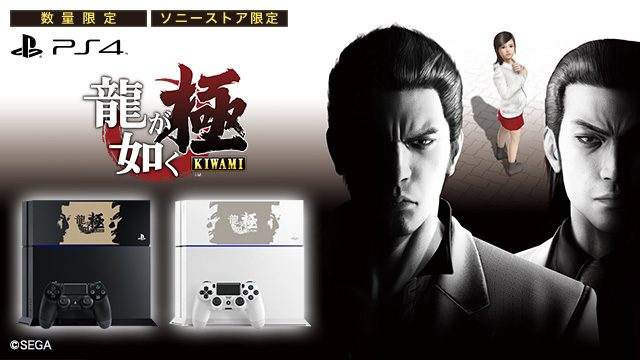 特製PS4®HDDベイカバーが付属! 『龍が如く 極』PS4®刻印モデル、本日より予約受付スタート!