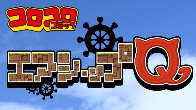 【コロコロStation】『エアシップQ』で大空へ飛び立て!!