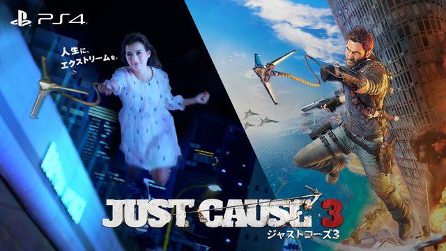 『ジャストコーズ3』特別CM「空飛ぶエクストリーム・ギャル」篇を本日公開! 合コンに寝坊しても間に合うまさかの方法とは?